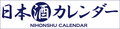 日本酒カレンダーバナー(120x29ピクセル)