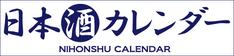 日本酒カレンダーバナー(234x56ピクセル)