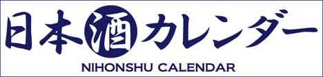 日本酒カレンダーバナー(468x112ピクセル)