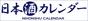 日本酒カレンダーバナー(88x21ピクセル)